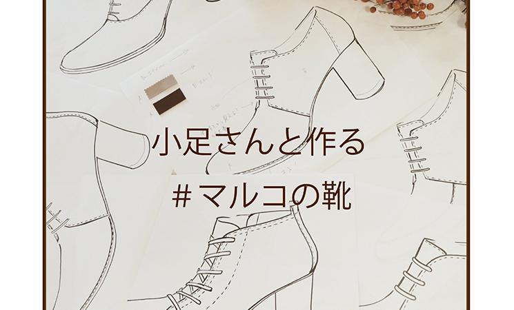 小足さんと作るブーティ企画。デザイン編