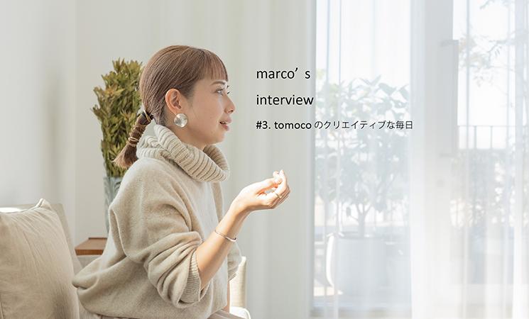 マルコインタビューvol3