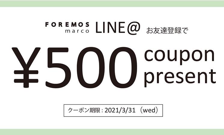 LINEお友達登録クーポンキャンペーン