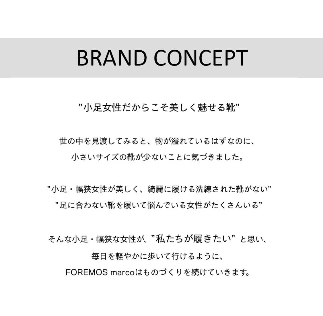 FOREMOS marco ブランドコンセプト
