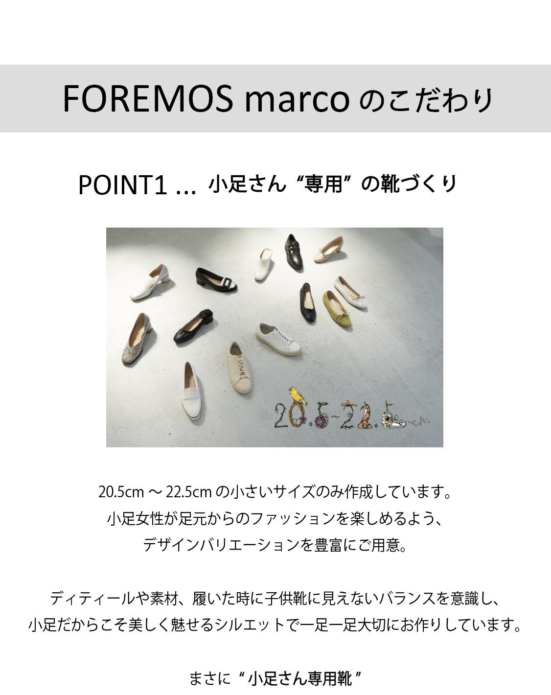 FOREMOS marco の靴のこだわり