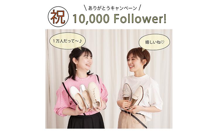 thanks10000フォロワー!