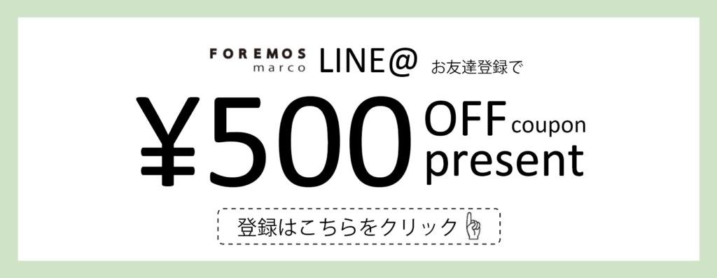 LINEお友達登録で¥500OFFクーポンをプレゼント中♪