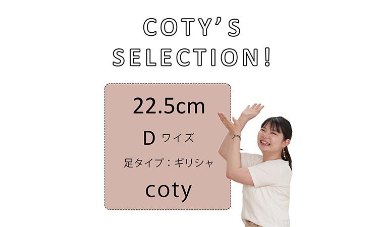 cotyのおすすめランキング