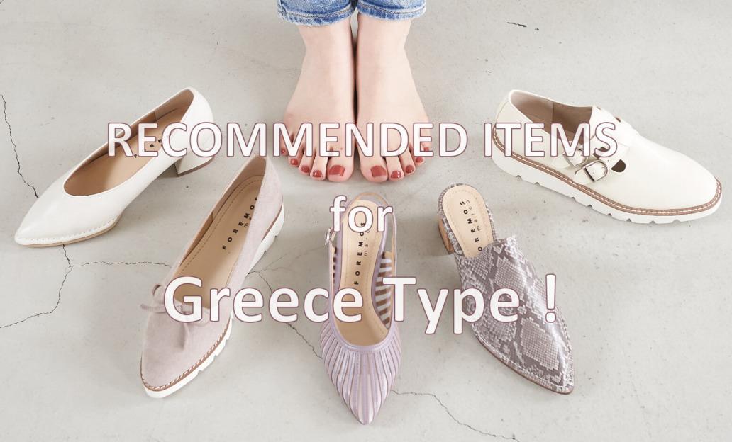 ギリシャ型ってどんな足?おすすめパンプスご紹介