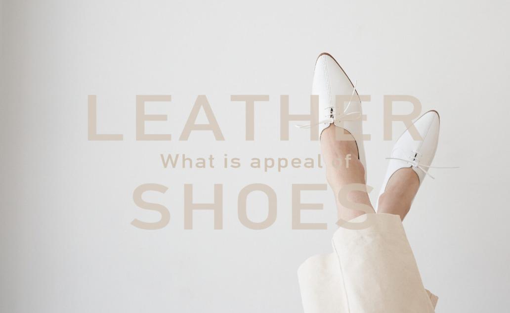 RELEの革靴の魅力