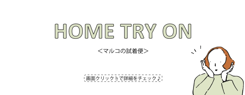 HOME TRY ON(試着便)