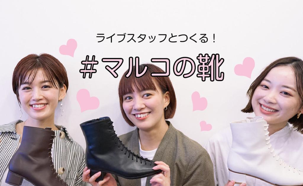 ライブスタッフと作る#マルコ靴こだわりのショートブーツが登場します♪