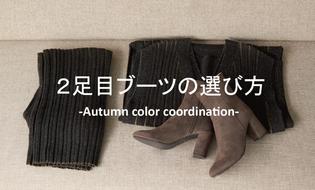 2足目ブーツの選び方は?マルコが提案する秋色コーデ