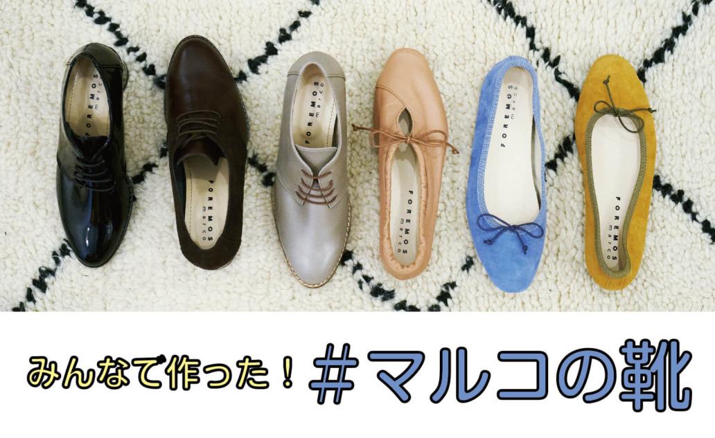 みんなで作ったマルコの靴