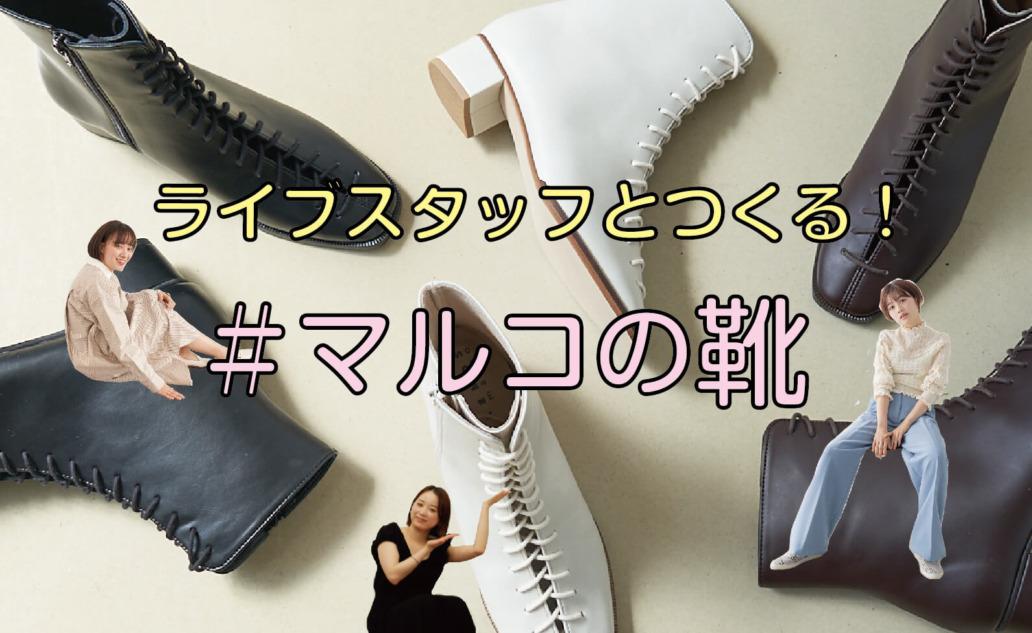 ライブスタッフと作ったマルコの靴