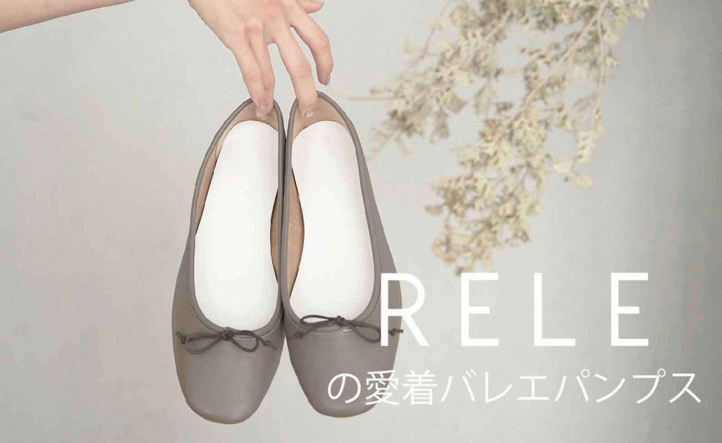 RELEの愛着バレエ