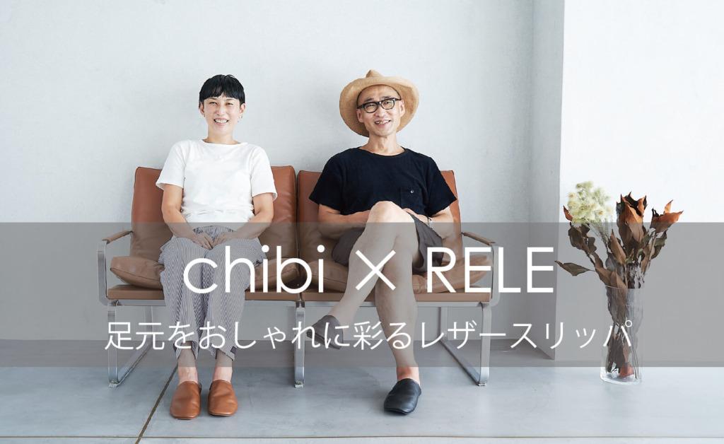 chibi×RELEブログ画像
