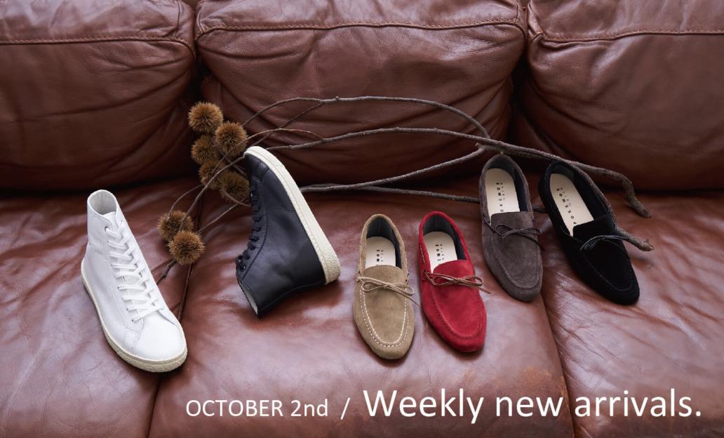 今週の新商品